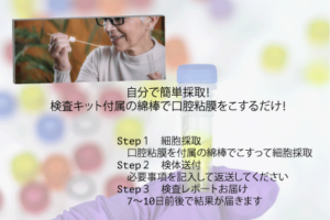 遺伝子検査キットの使用方法です。自宅で簡単採取!検査キット付属の綿棒で口腔粘膜をこするだけ! Step1細胞採取 口腔粘膜を付属の綿棒でこすって細胞採取 Step2検体送付 必要事項を記入して返送してください Step3検査レポートお届け 7から10日前後で結果が届きます